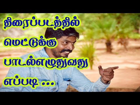 How to write songs in tamil cinema