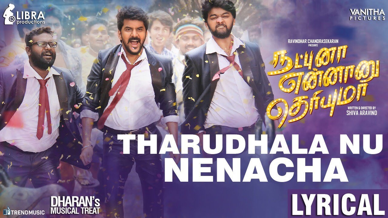 Tharuthalanu Nenacha (Cow Lyrics)