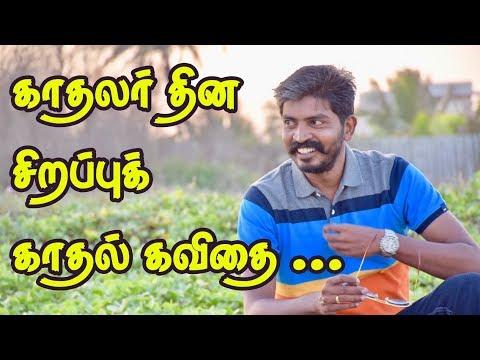 Valentine\'s day special kavithai