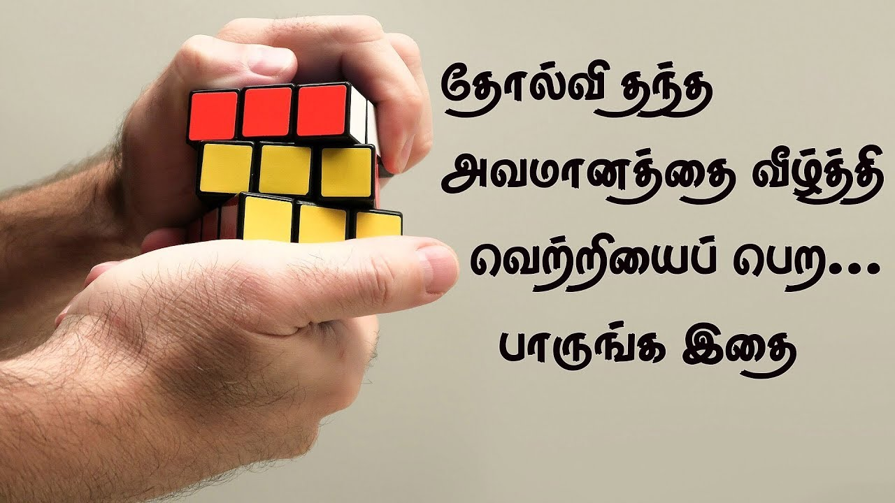Secret of Success in Tamil Part 1