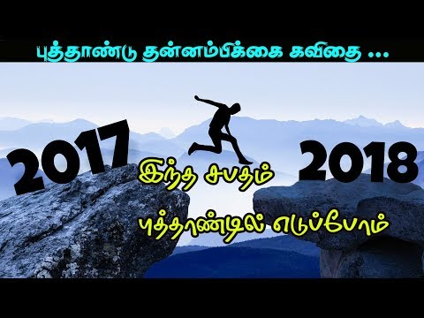 New year kavithai 2018