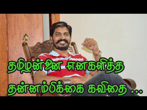 Tamil annai enagu alitha azhagiya thannampikkai