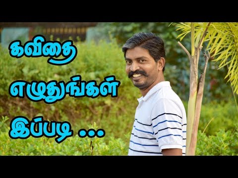 How to write Kavithai in Tamil