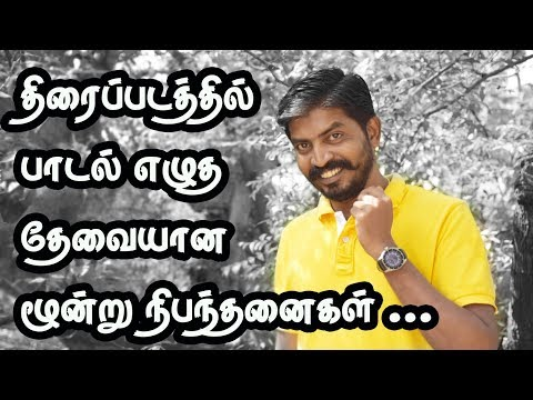 How to write song in tamil cinema