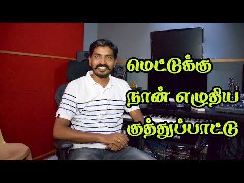 how to write songs in tamil cinema1